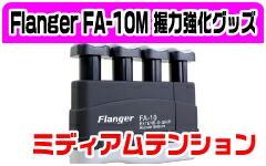 Flanger FA-10M �ϥ�ɥ������������� ���϶������å� �ߥǥ�����ƥ��