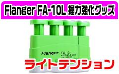 Flanger FA-10L �ϥ�ɥ������������� ���϶������å� �饤�ȥƥ��