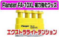 Flanger FA-10XL �ϥ�ɥ������������� ���϶������å� �������ȥ�饤�ȥƥ��