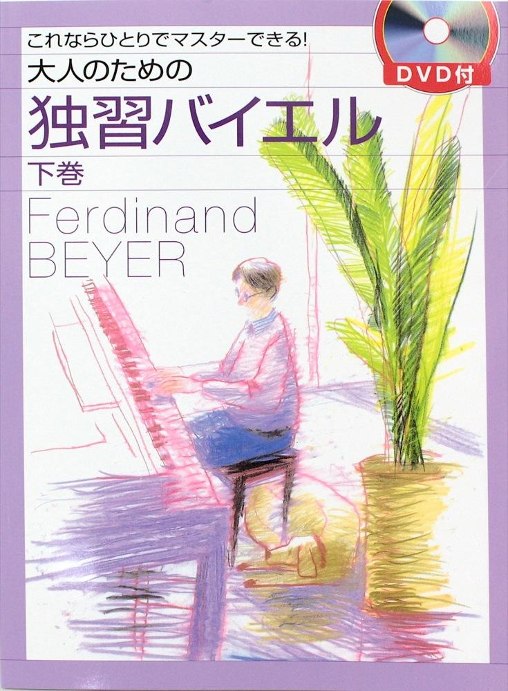 大人のための独習バイエル 下巻 DVD付 ヤマハミュージックメディア