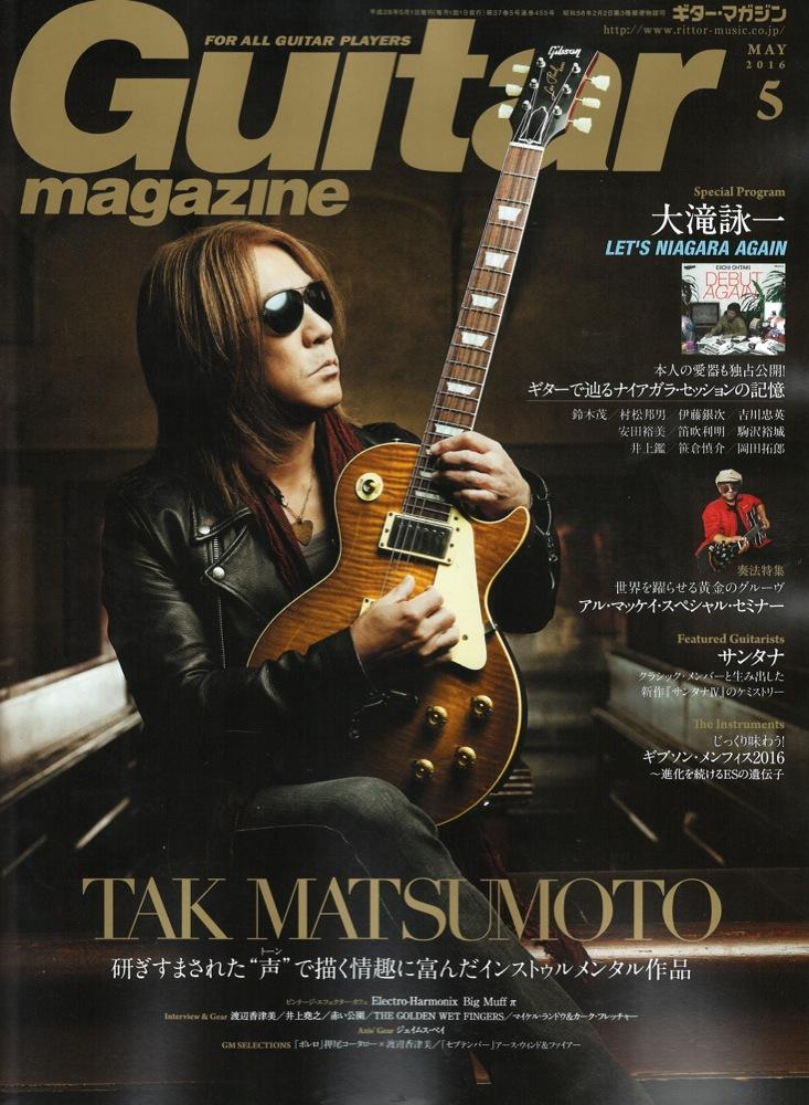 Guitar magazine ���������ޥ����� 2016ǯ5��� ��åȡ��ߥ塼���å�
