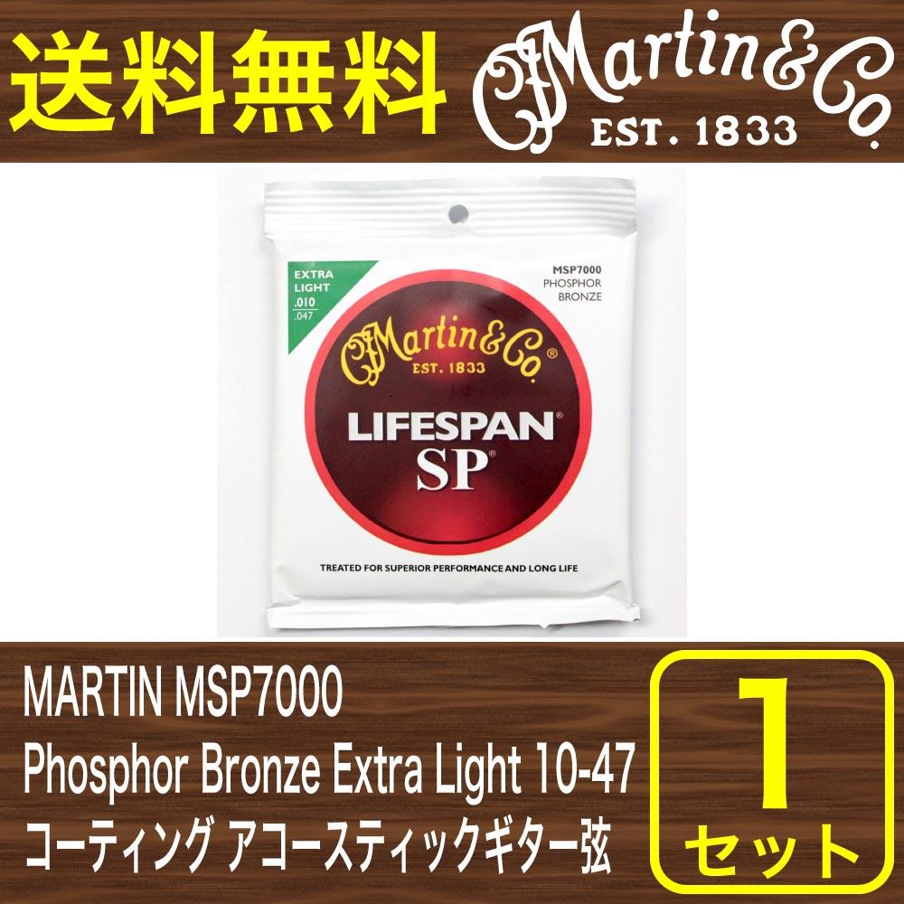 MARTIN MSP7000 Phosphor Bronze Extra Light �����ƥ��� ���������ƥ��å���������