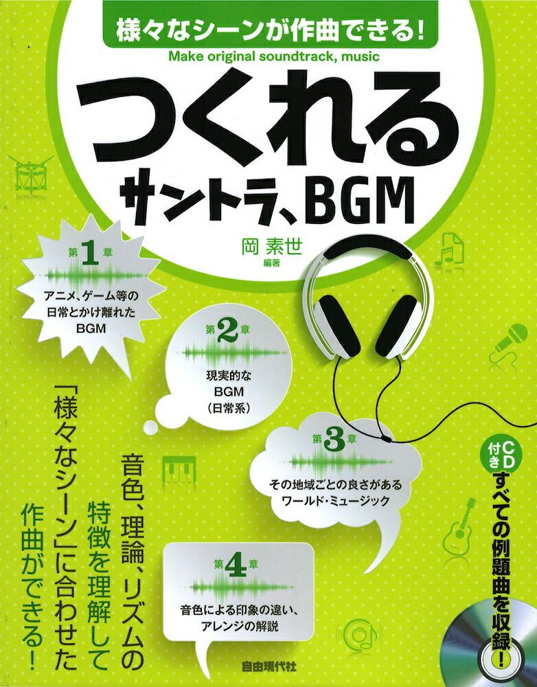 �͡��ʥ�����ʤǤ��롪 �Ĥ���륵��ȥ顢BGM CD�� ��ͳ�����
