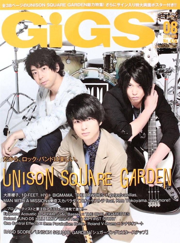 GiGS 2016年08月号 シンコーミュージック