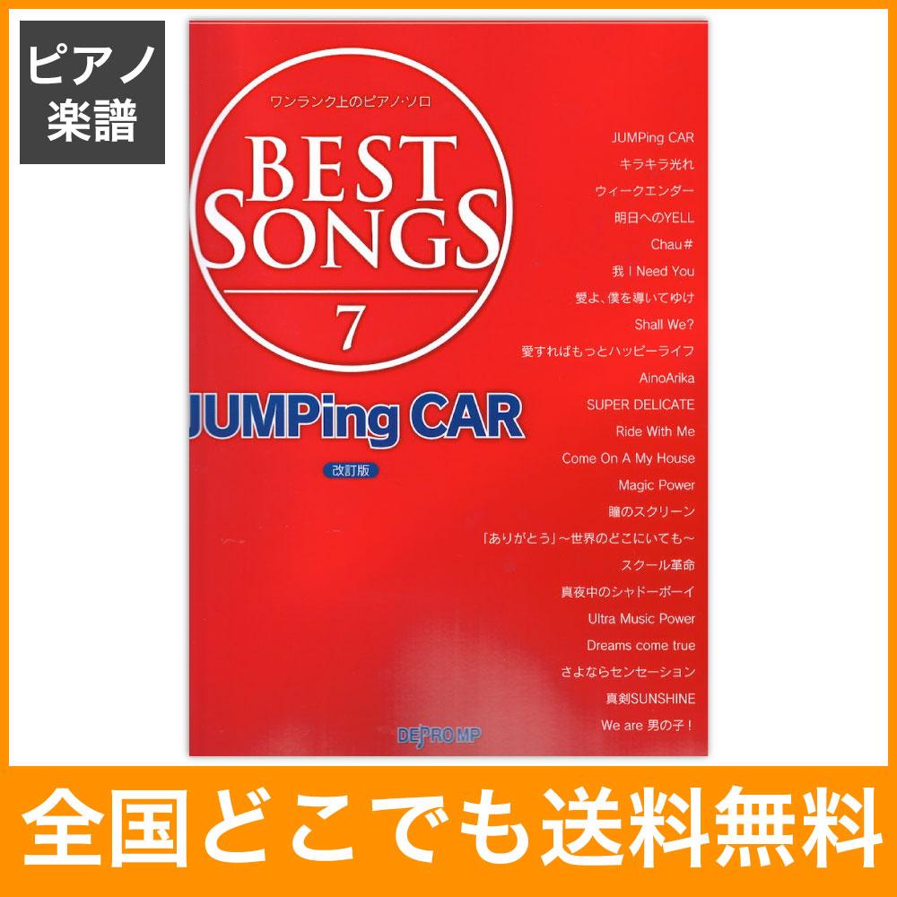 �����Υԥ��Υ��� BEST SONGS 7 JUMPing CAR ������ �ǥץ�MP
