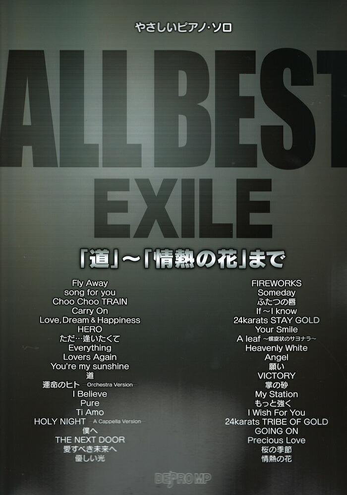 �䤵�����ԥ��Υ��� ALL BEST EXILE ��ƻ�ס��־�Ǯ�β֡פޤ� �ǥץ�MP