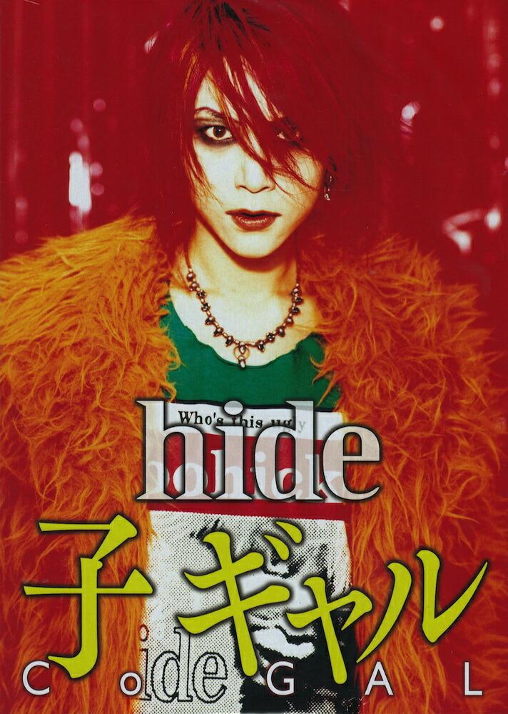 hide �� ����� �Х�ɥ����� �ɥ�߳�����Ǽ�