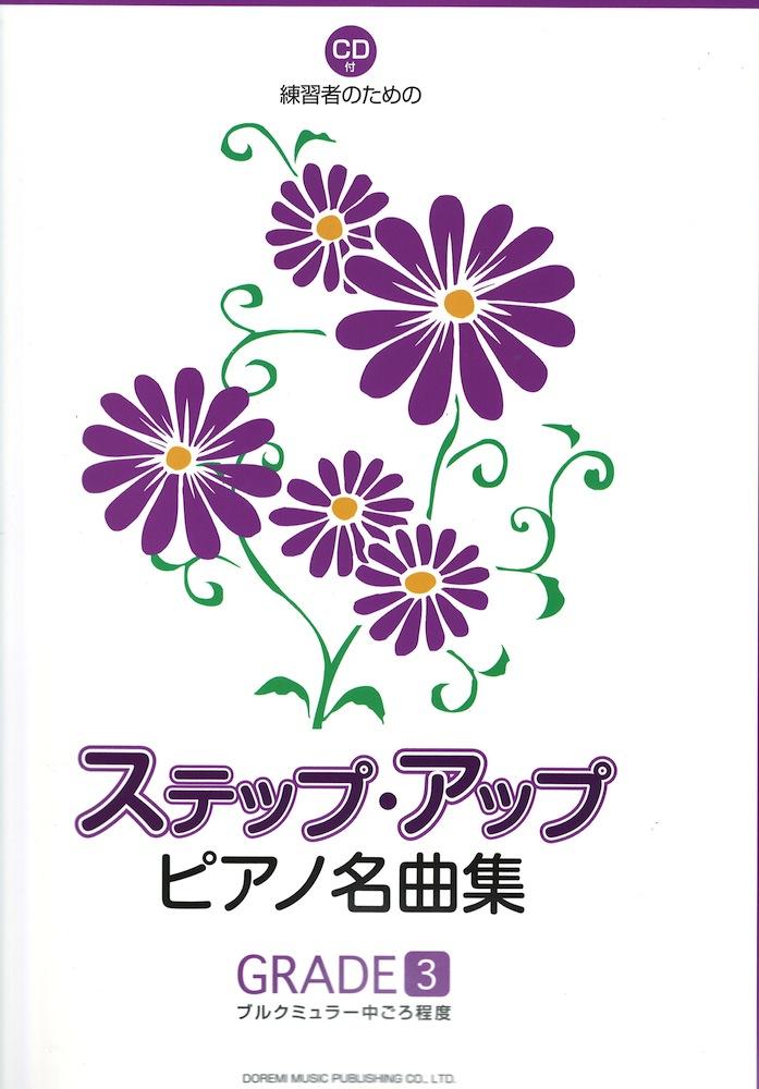 ��ԤΤ���� ���ƥåס����åס��ԥ���̾�ʽ� GRADE-3 CD�� �ɥ�߳�����Ǽ�