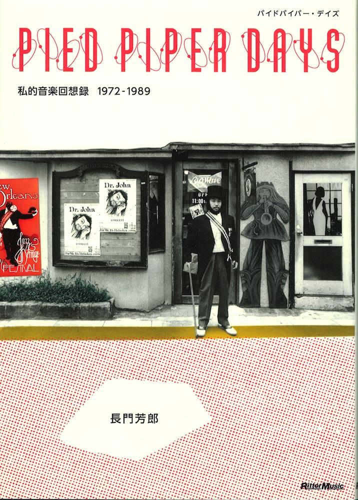 PIED PIPER DAYS ��Ū���ڲ���Ͽ 1972-1989 ��åȡ��ߥ塼���å�