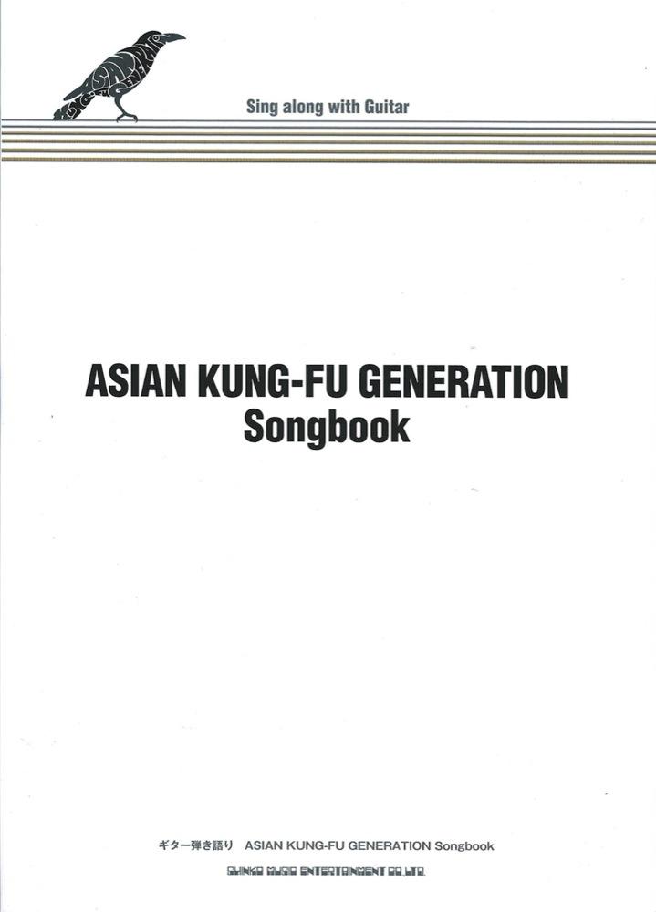 �������Ƥ���� ASIAN KUNG-FU GENERATION Songbook �����ߥ塼���å�