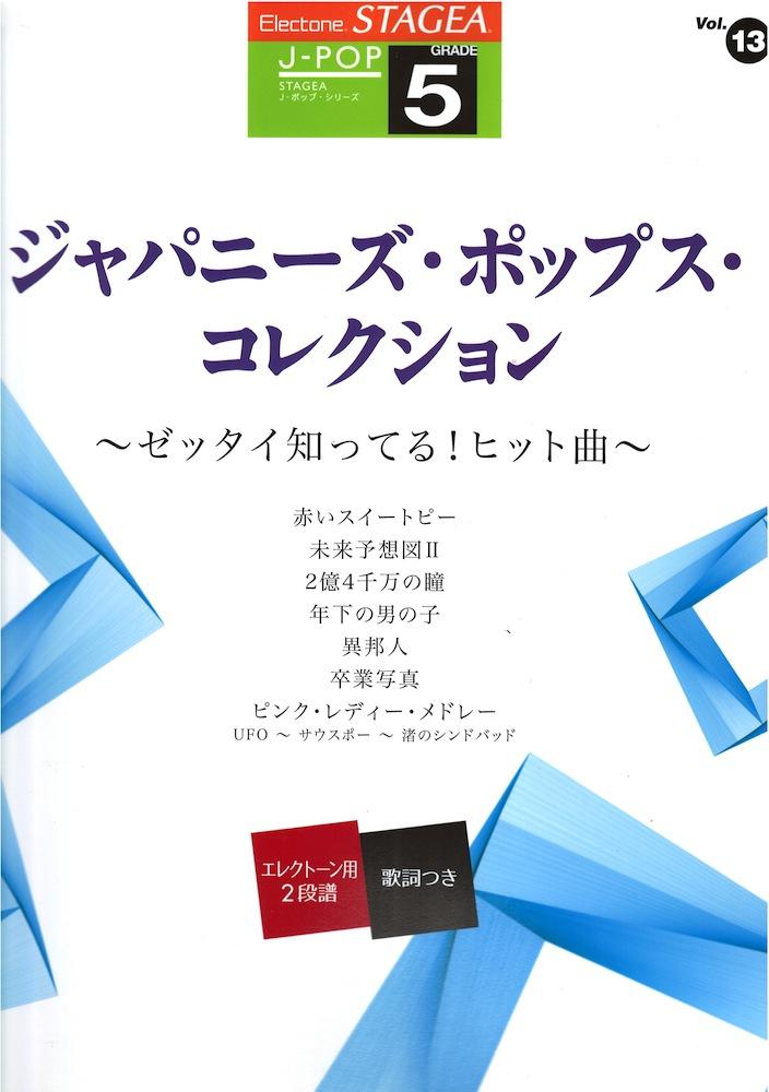 STAGEA J-POP 5�� Vol.13 ����ѥˡ������ݥåץ������쥯����� �����å����ΤäƤ�!�ҥåȶʡ� ��ޥϥߥ塼���å���ǥ���