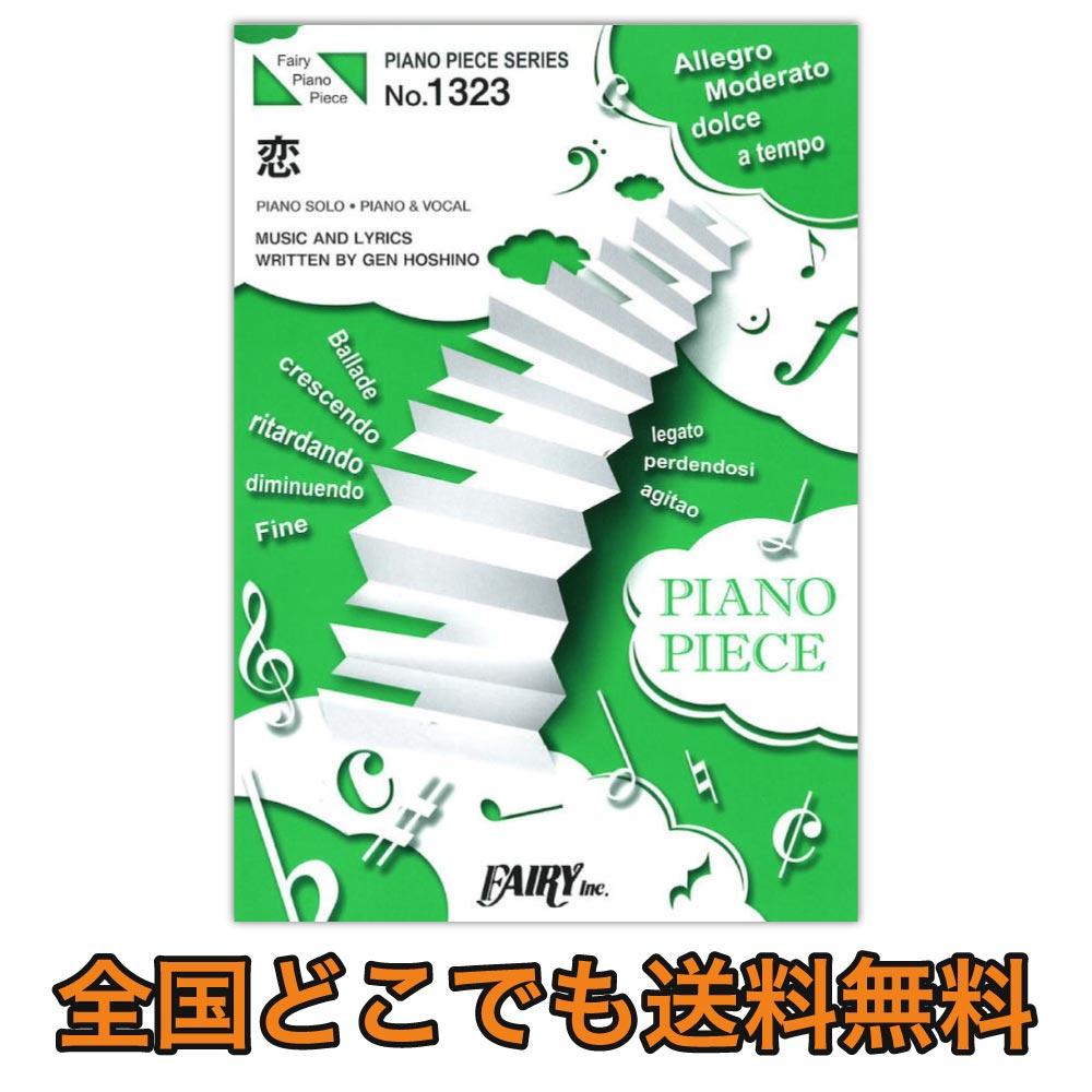 PP1323 恋 星野源 ピアノピース フェアリー