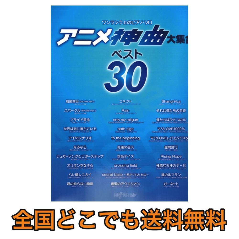 ワンランク上のピアノソロ アニメ神曲大集合 ベスト30 デプロMP