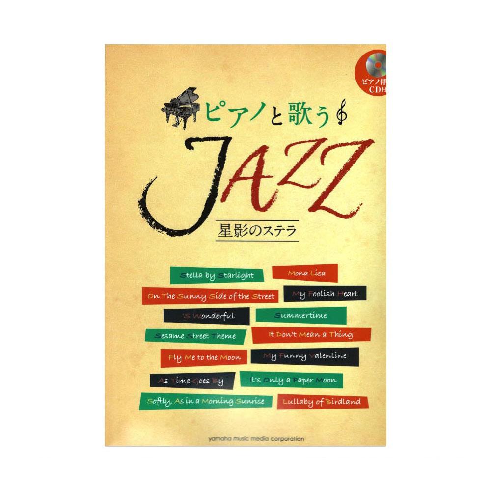 ピアノと歌うJAZZ 星影のステラ ピアノ伴奏CD付 ヤマハミュージックメディア
