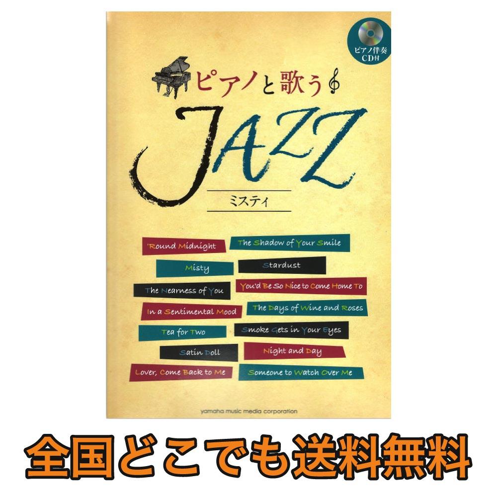 ピアノと歌うJAZZ ミスティ ピアノ伴奏CD ヤマハミュージックメディア