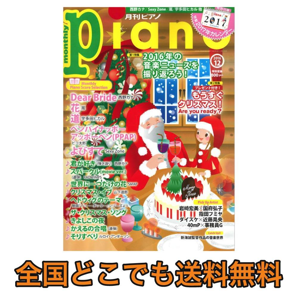 月刊ピアノ2016年 12月号 ヤマハミュージックメディア