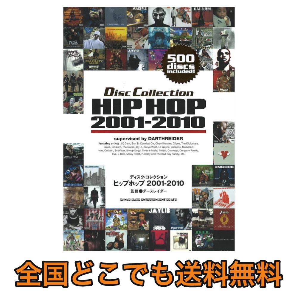 ディスク・コレクション ヒップホップ 2001-2010 シンコーミュージック