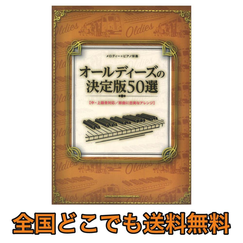 メロディー+ピアノ伴奏 オールディーズの決定版50選 シンコーミュージック
