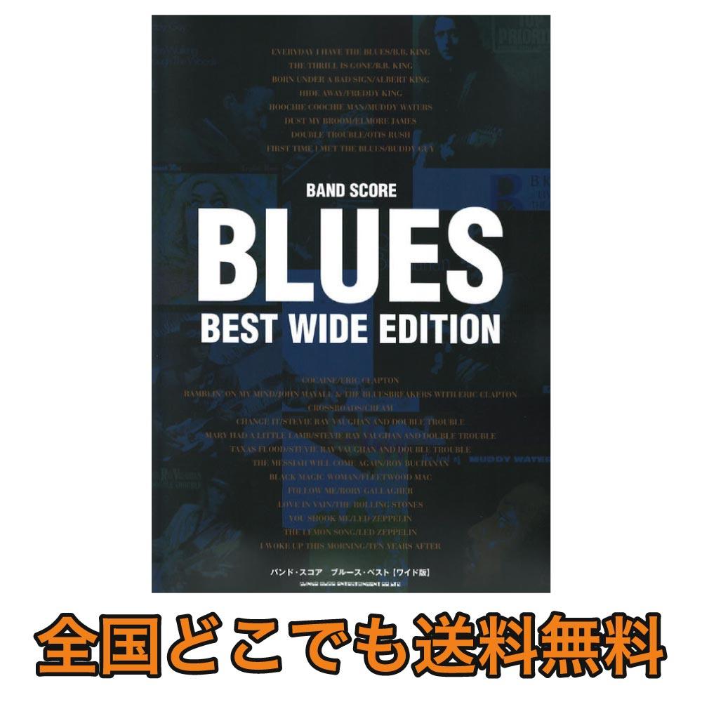 バンドスコア ブルース・ベスト ワイド版 シンコーミュージック