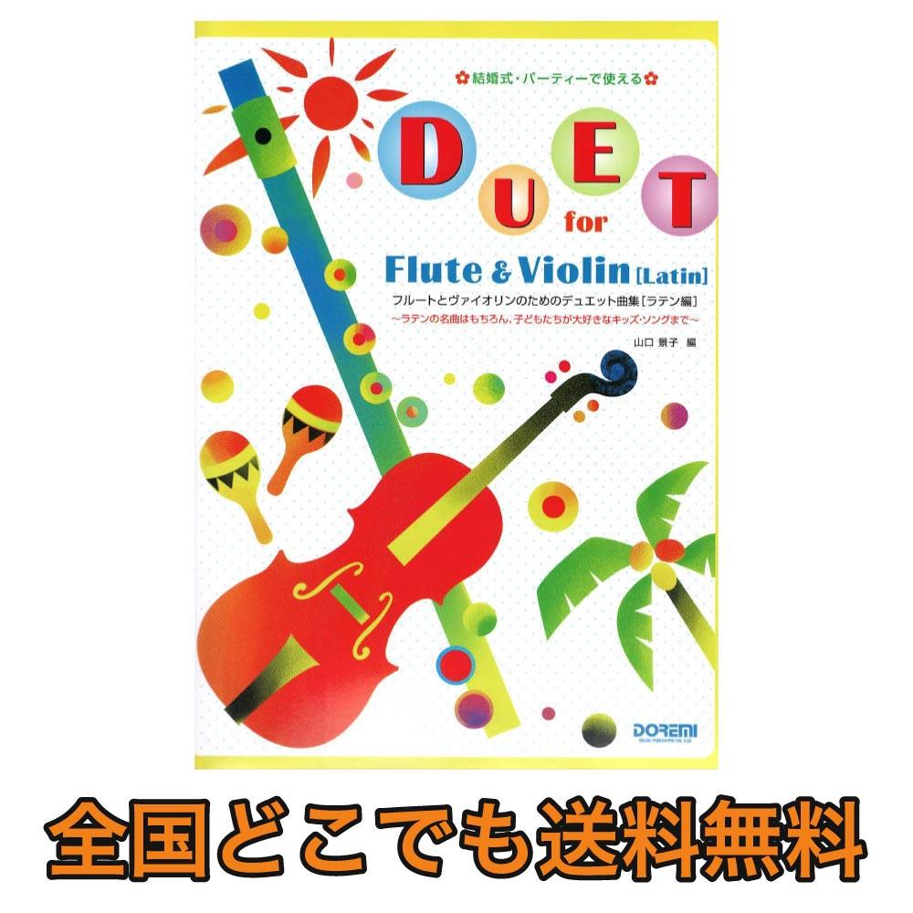 フルートとヴァイオリンのためのデュエット曲集 ラテン編 ドレミ楽譜出版社