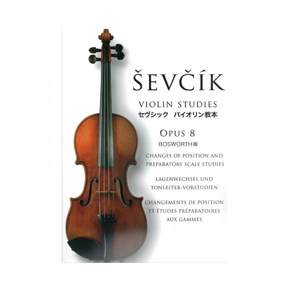 セヴシック バイオリン教本 OPUS8 ヤマハミュージックメディア