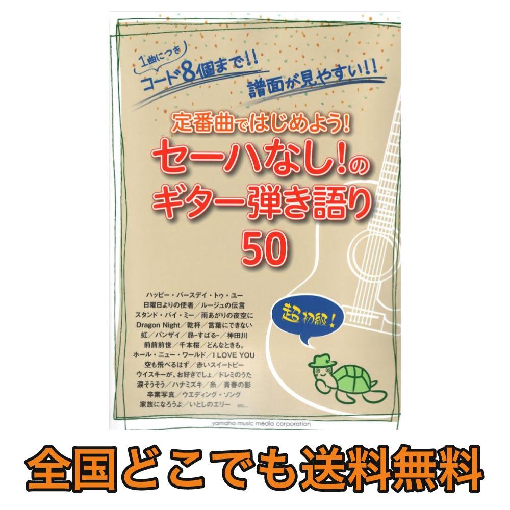 超初級 定番曲ではじめよう! セーハなし!のギター弾き語り50 ヤマハミュージックメディア