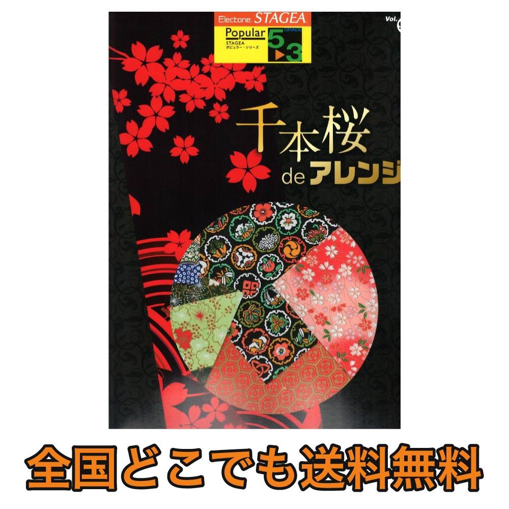 STAGEA ポピュラー 5〜3級 Vol.99 千本桜deアレンジ ヤマハミュージックメディア