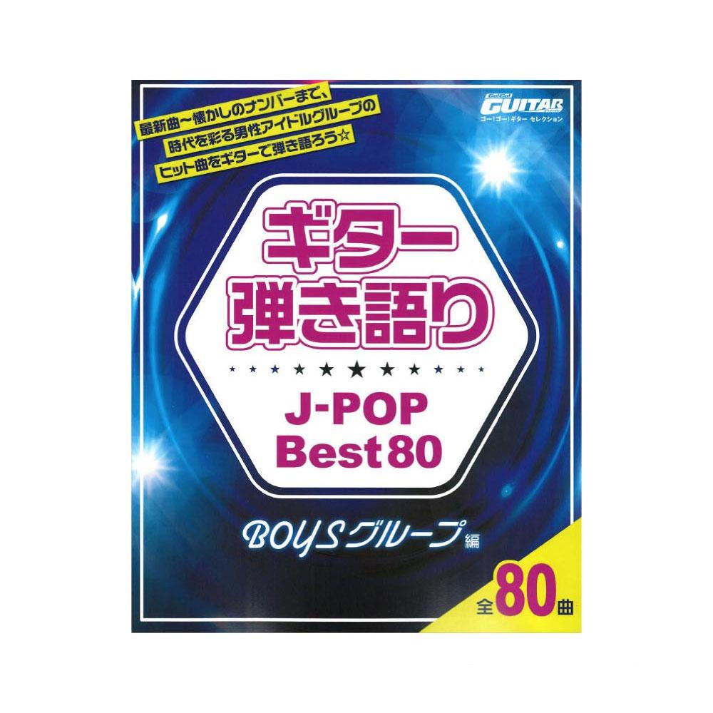 Go!Go!GUITARセレクション ギター弾き語り J-POP Best80 BOYSグループ編 ヤマハミュージックメディア