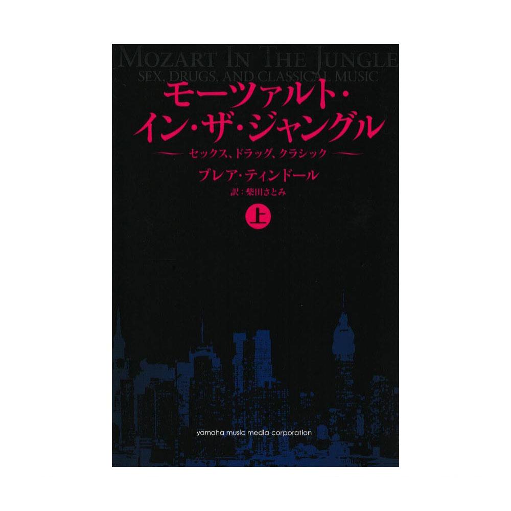 モーツァルト・イン・ザ・ジャングル 【上】 〜セックス、ドラッグ、クラシック〜 ヤマハミュージックメディア