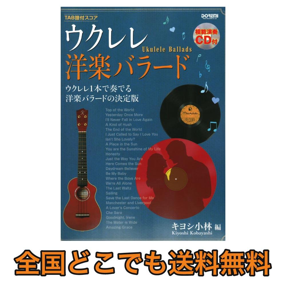 ウクレレ 洋楽バラード 模範演奏CD付 TAB譜付スコア ドレミ楽譜出版社