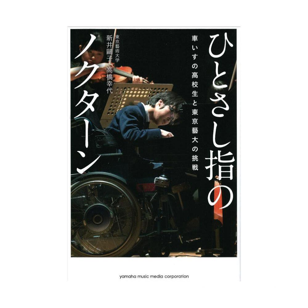 ひとさし指のノクターン〜車いすの高校生と東京藝大の挑戦〜 ヤマハミュージックメディア