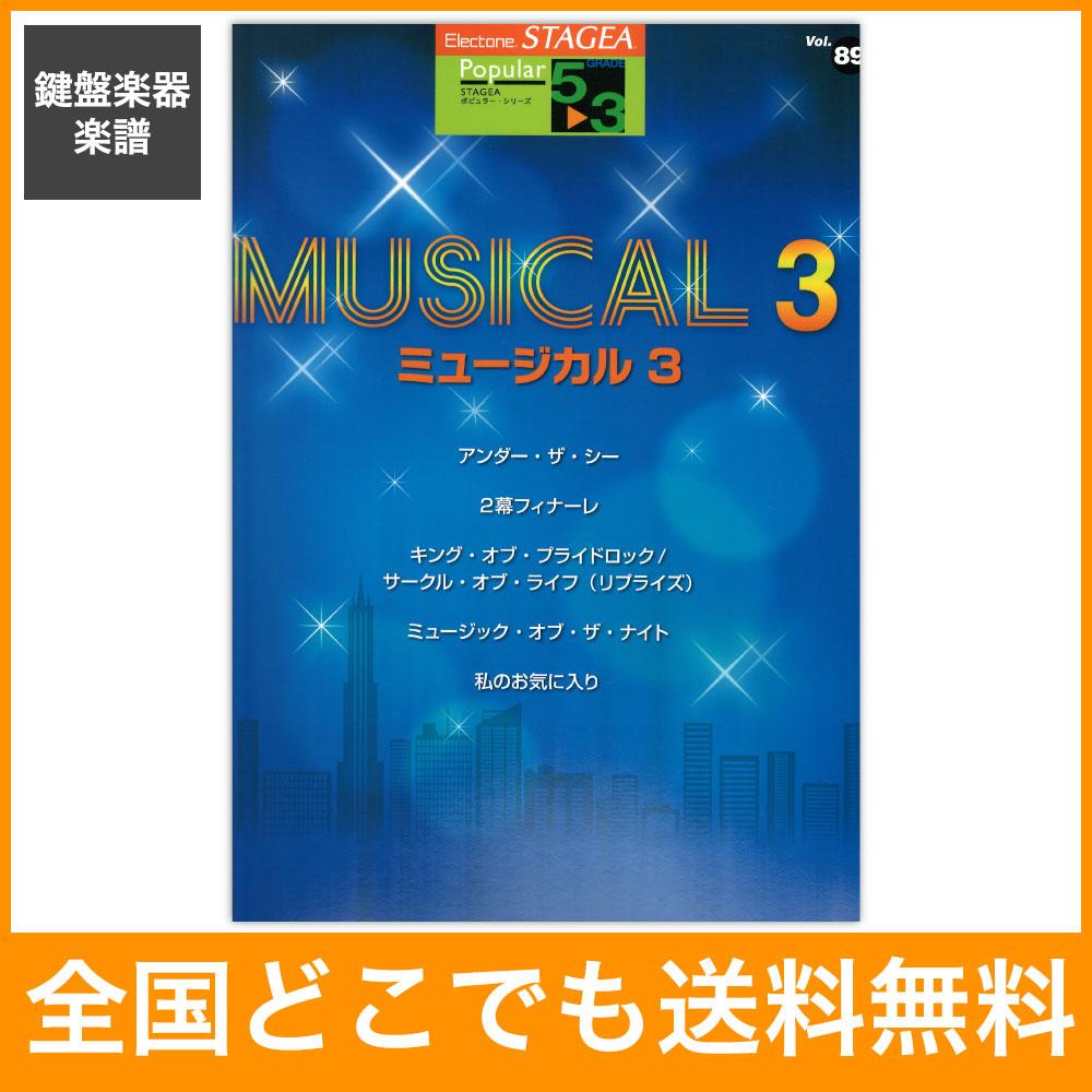 STAGEA ポピュラー 5〜3級 Vol.89 ミュージカル3 ヤマハミュージックメディア