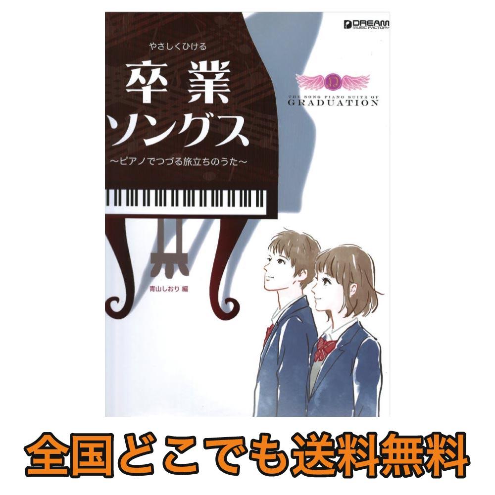 やさしくひける 卒業ソングス 〜ピアノでつづる旅立ちのうた ドリームミュージックファクトリー