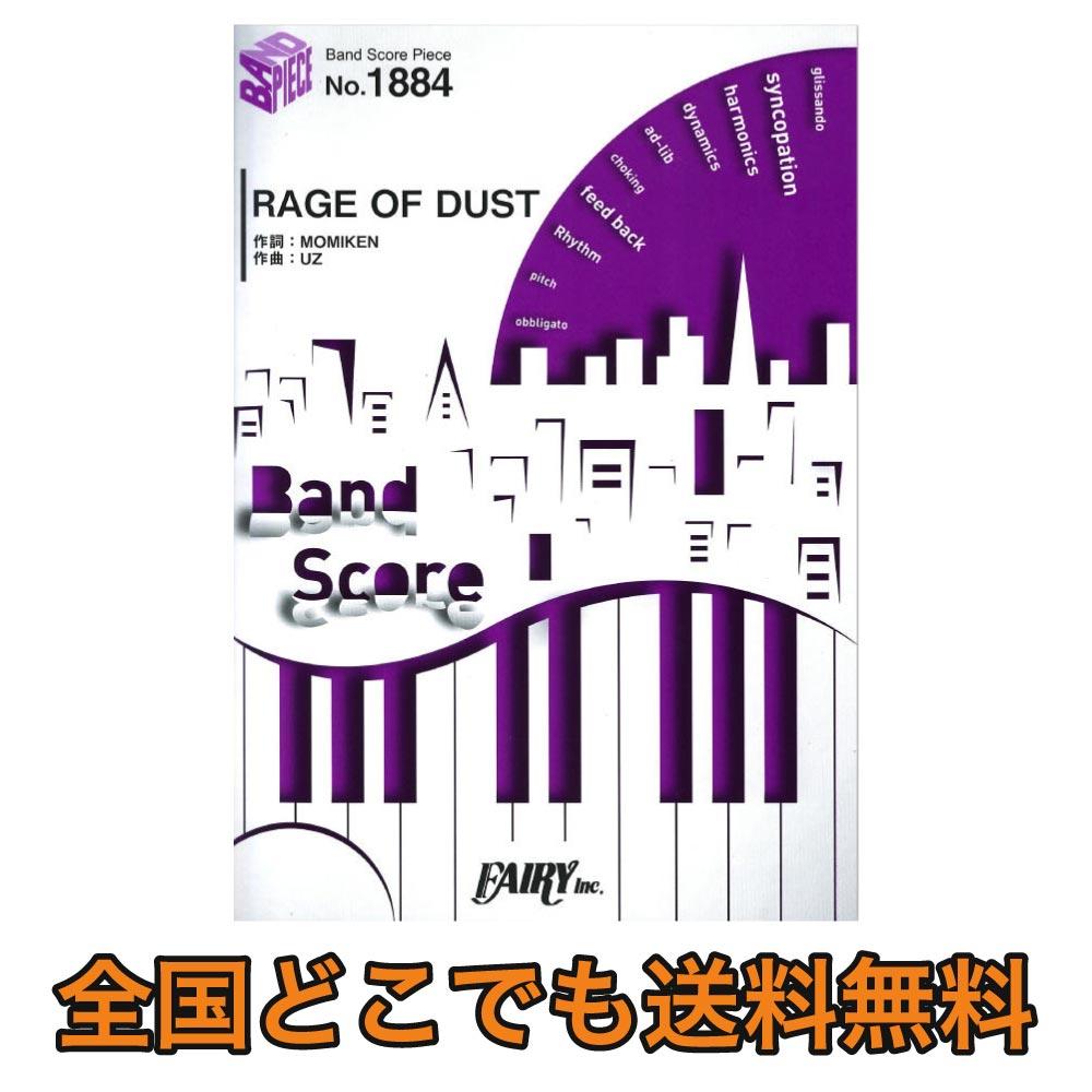 BP1884 RAGE OF DUST SPYAIR バンドピース フェアリー