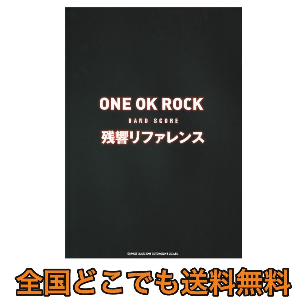 バンドスコア ONE OK ROCK 残響リファレンス シンコーミュージック