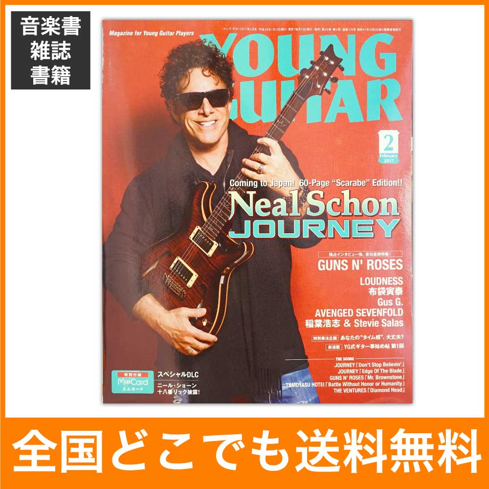 YOUNG GUITAR 2017年02月号 シンコーミュージック