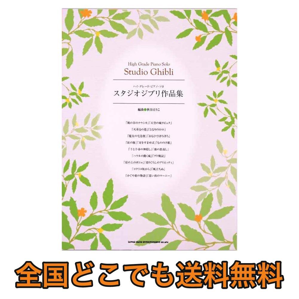 ハイ・グレード・ピアノ・ソロ スタジオジブリ作品集 シンコーミュージック