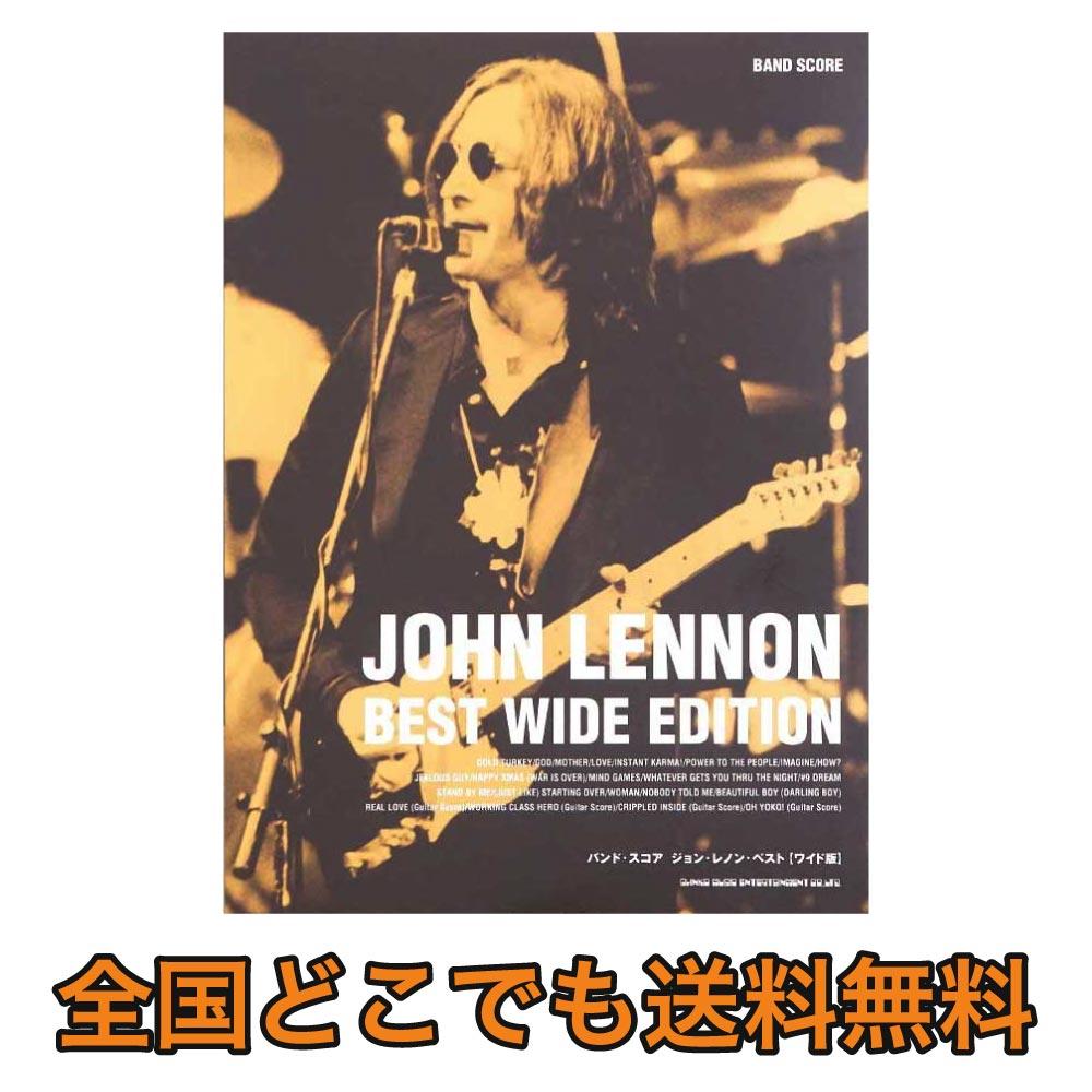 バンドスコア ジョン・レノン・ベスト ワイド版 シンコーミュージック