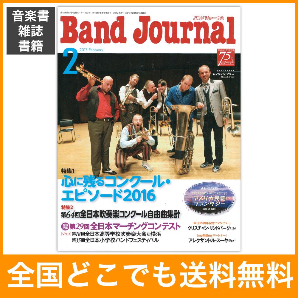 Band Journal 2017年2月号 音楽之友社