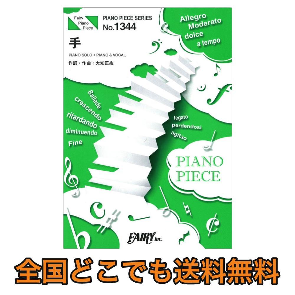 PP1344 手 大知正紘 ピアノピース フェアリー