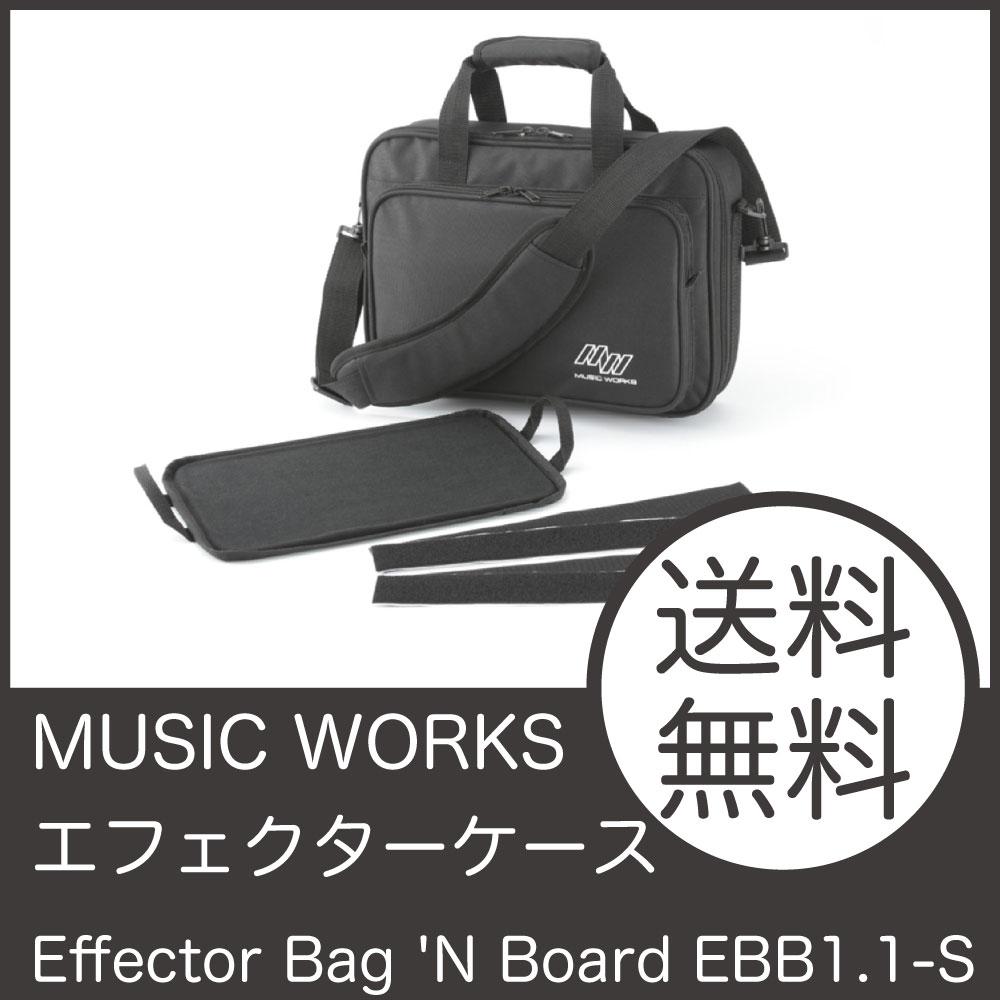 MUSIC WORKS EBB1.1-S BK エフェクターケース