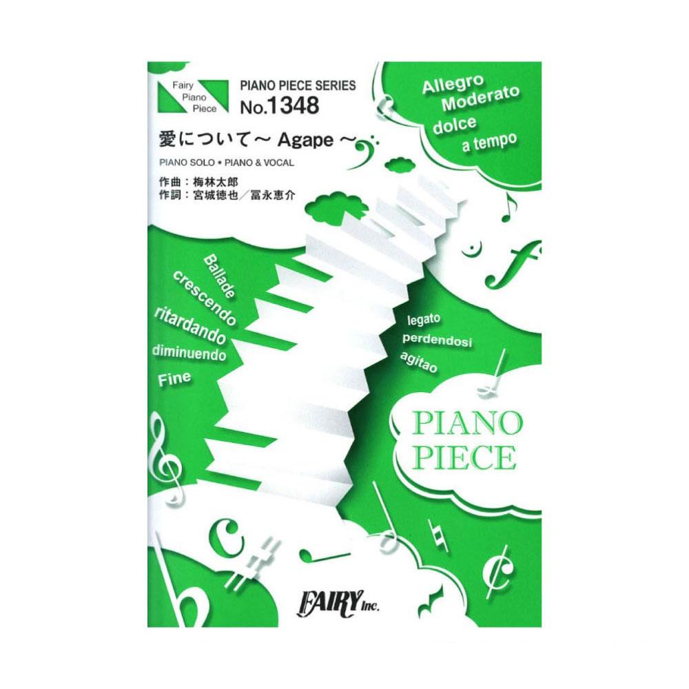 PP1348 愛について~Agape~ 梅林太郎 Boy Soprano 杉山劉太郎 ピアノピース フェアリー