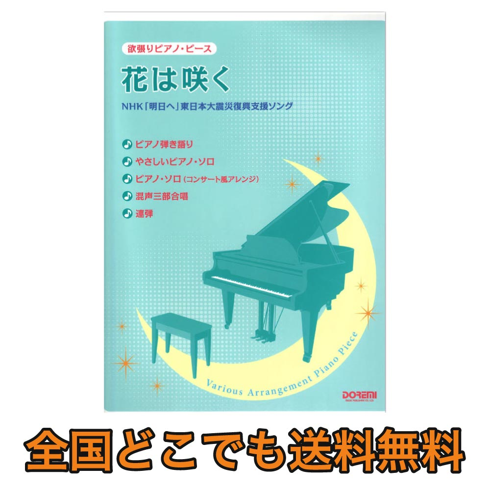 欲張りピアノピース 花は咲く ドレミ楽譜出版社