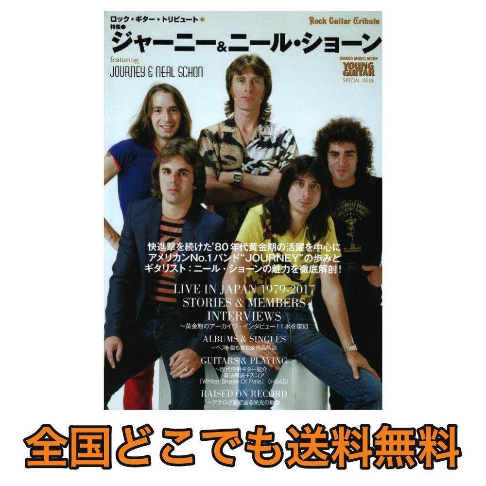 ロックギタートリビュート 特集 ジャーニー&ニール・ショーン シンコーミュージック