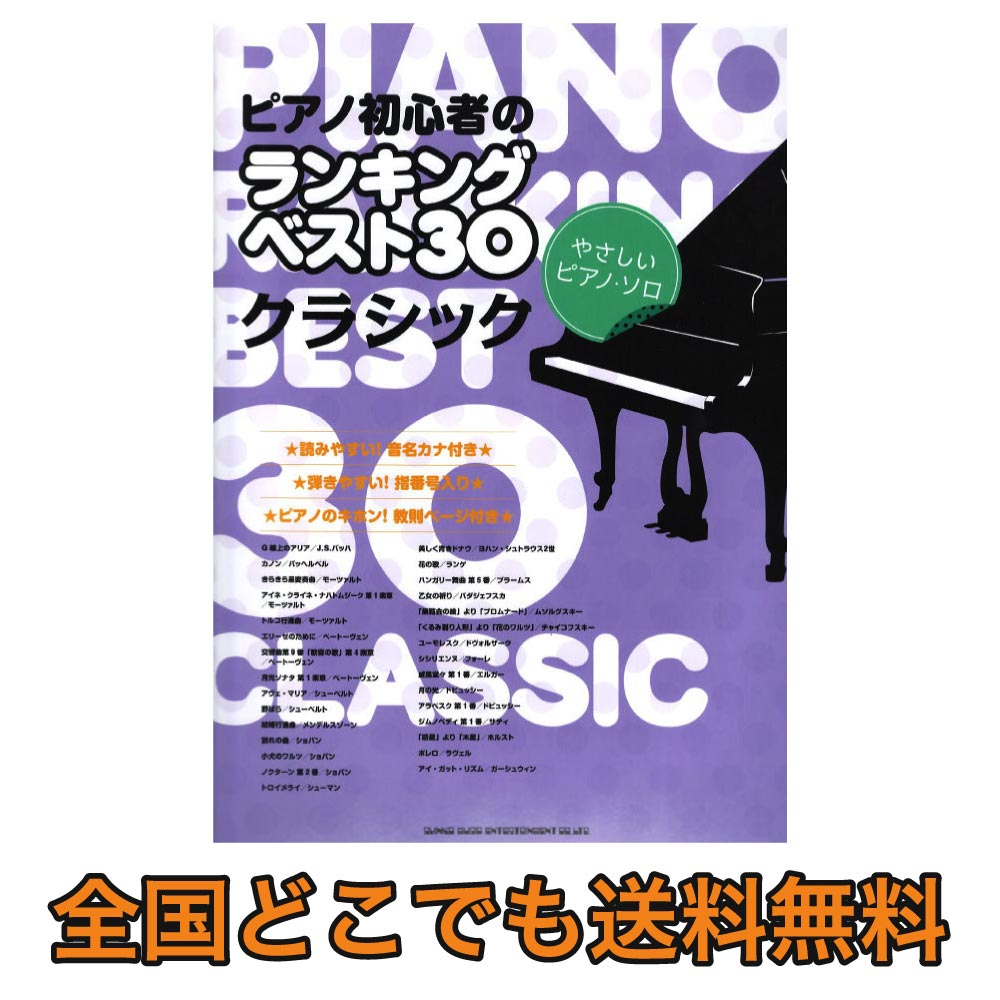 やさしいピアノソロ ピアノ初心者のランキングベスト30 クラシック シンコーミュージック