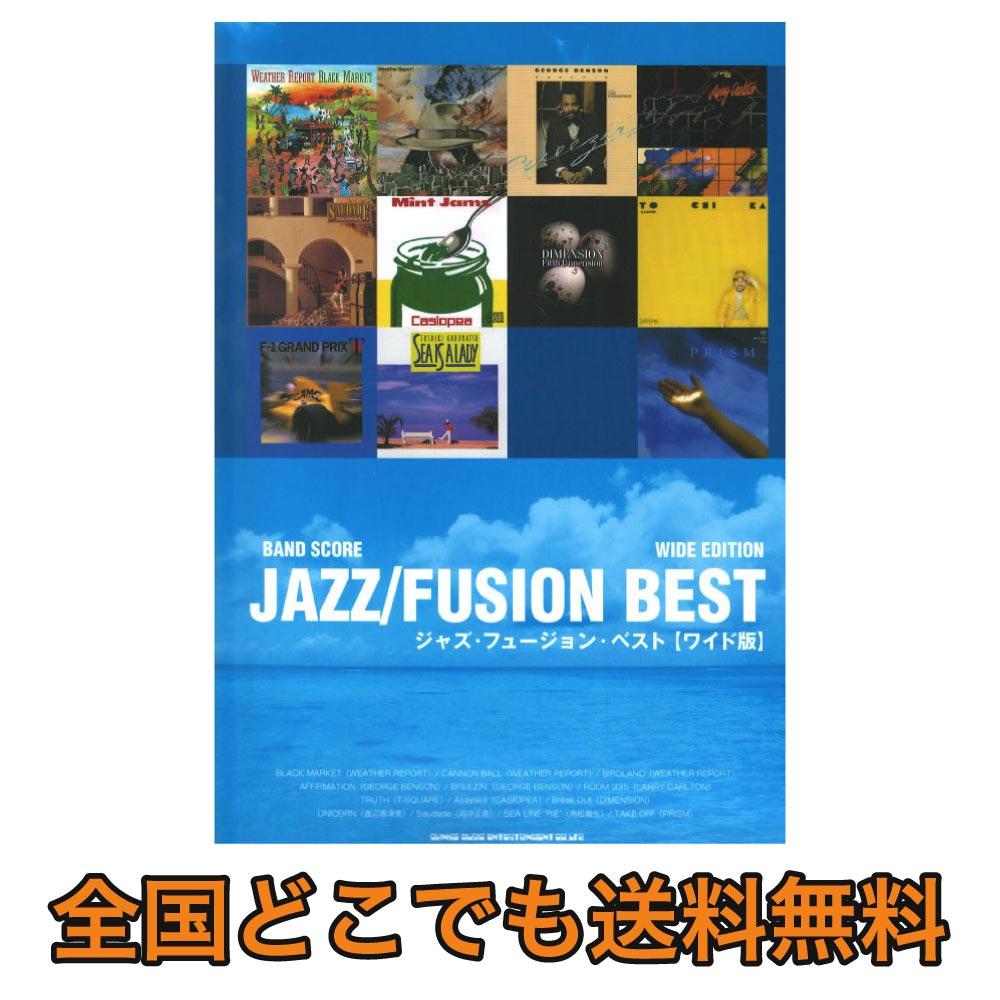 バンドスコア ジャズ フュージョン ベスト ワイド版 シンコーミュージック