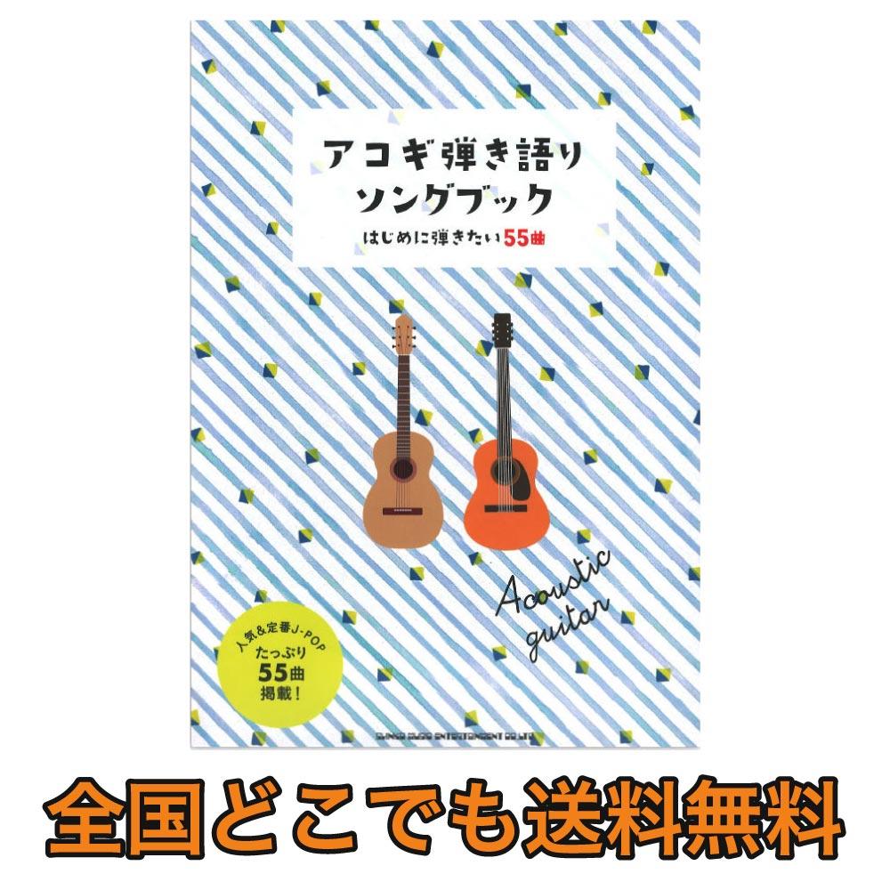初級者ギター弾き語り アコギ弾き語りソングブック はじめに弾きたい55曲 シンコーミュージック