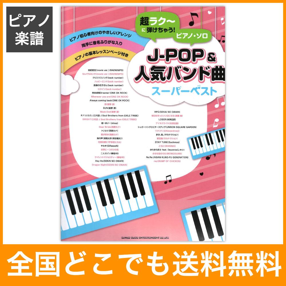 超ラク〜に弾けちゃう! ピアノソロ J-POP&人気バンド曲スーパーベスト シンコーミュージック