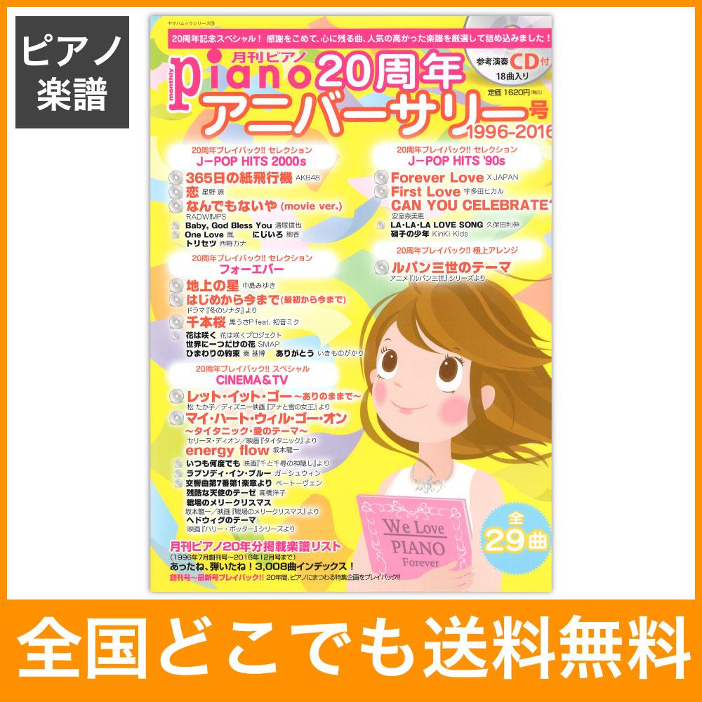 月刊ピアノ20周年アニバーサリー号(1996〜2016) 参考演奏CD付 ヤマハミュージックメディア