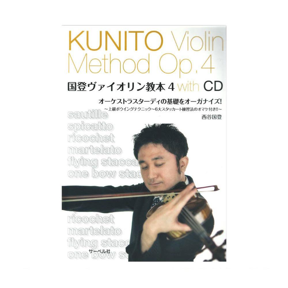 オーケストラスターディの基礎をオーガナイズ 国登ヴァイオリン教本 4 CD付 サーベル社